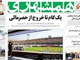 صفحه اول روزنامه همشهری شنبه ۱۴ مهر
