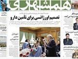 صفحه اول روزنامه همشهری سه شنبه ۱۷ مهر ۱۳۹۷