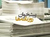 ۳۰ مهر| پیشخوان روزنامههای صبح ایران