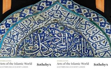 حراج ساتبی لندن   ۲۵۶ اثر هنری تاریخی جهان اسلام در یک حراجی