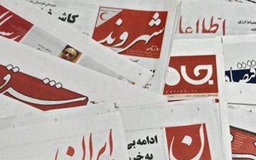 ۲۶ مهر   تیتر یک روزنامههای صبح ایران