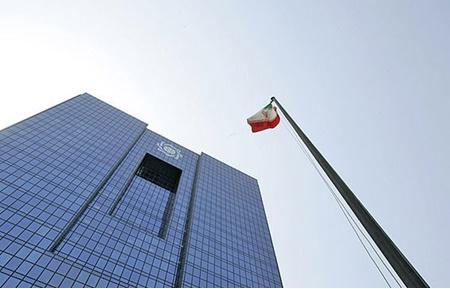اقتصاد ایران,بانک مرکزی