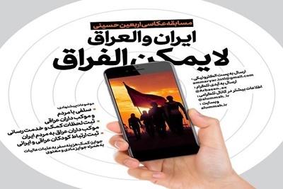 مسابقه عکاسی اربعین حسینی برگزار میشود
