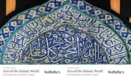 حراج ساتبی لندن | 256 اثر هنری تاریخی جهان اسلام در یک حراجی