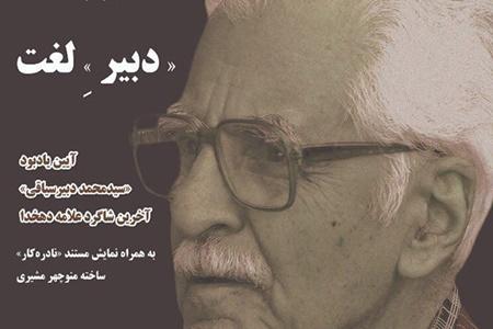 یادبود محمد دبیرسیاقی شنبه ۲۸ مهر ماه برگزار میشود