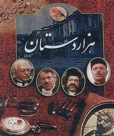 هزاردستان در فهرست ملی حافظه جهانی یونسکو