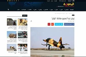 بازتاب تولید انبوه جنگنده ایرانی کوثر در رسانههای عراقی