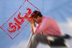 بیکاری کردستان ۲ برابر کشور   وعدههای بینتیجه دولت