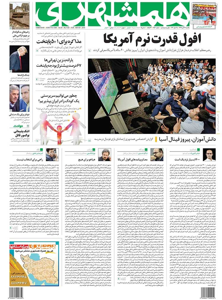 روزنامه همشهری