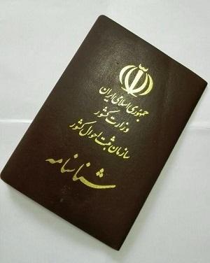 نامهای مذهبی در صدر نامهای انتخاب شده متولدین سال ۹۶