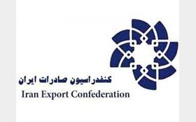 آشنایی با کنفدراسیون صادرات ایران