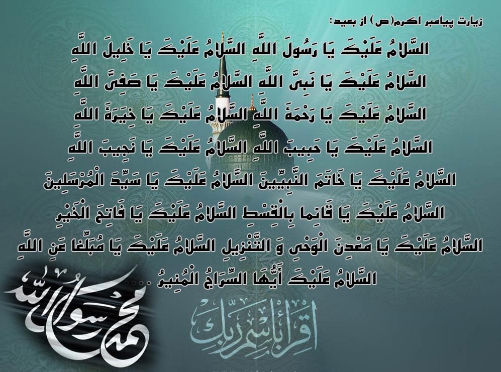 فضیلت زیارت نبی مکرم اسلام(ص)