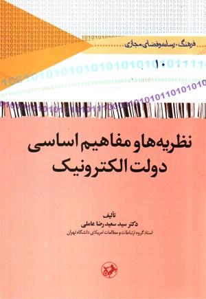 معرفی کتاب نظریهها و مفاهیم اساسی دولت الکترونیک