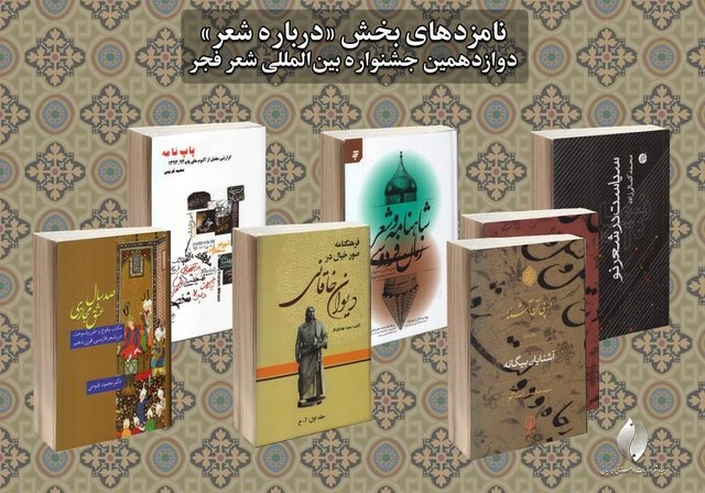 جشنواره شعر فجر | معرفی نامزدهای بخش درباره شعر