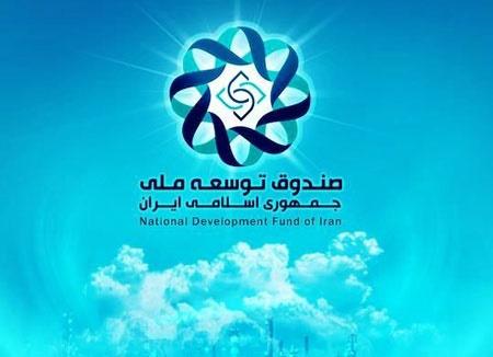 National Development Fund
