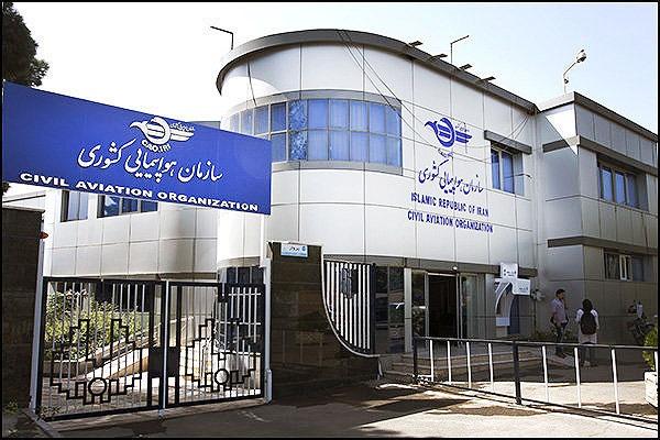 سازمان هواپیمایی کشور