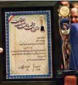 موسسه همشهری؛ برند برتر صنعت چاپ در سراسر ایران