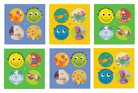 تقویت مهارتهای اجتماعی خردسالان با مجموعه داستانهای صمیمانه کلر ژوبرت