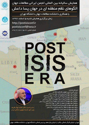 همایش الگوهای نظم منطقهای در جهان پسا داعش