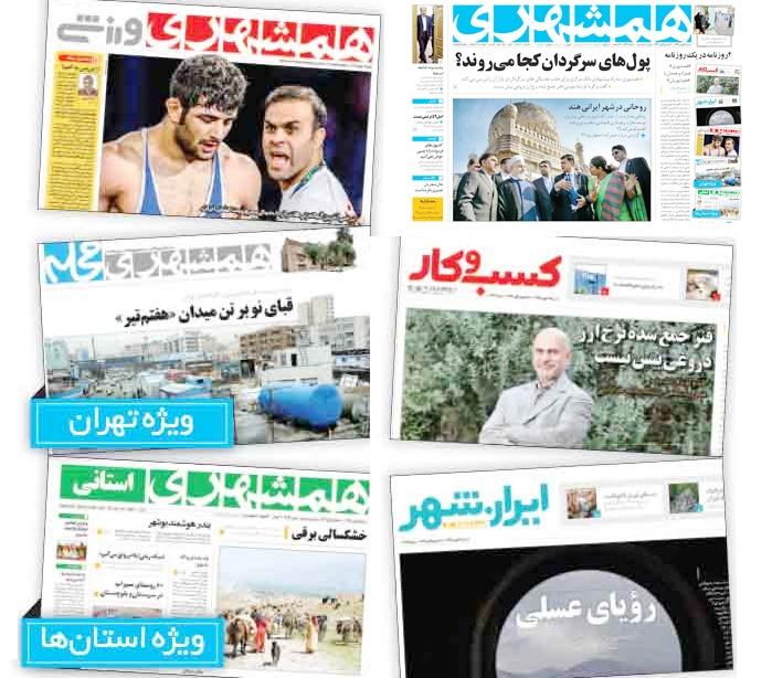 چهار روزنامه