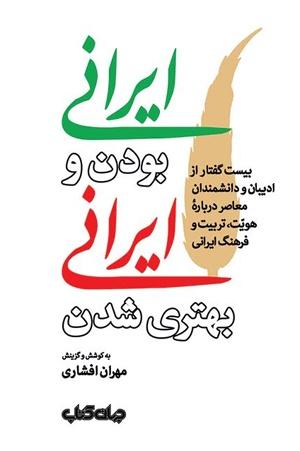 کتاب ایرانی بودن و ایرانی بهتری شدن