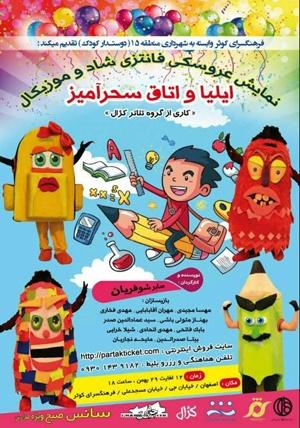 جشن عروسکها در مراسم افتتاحیه نمایش ایلیا و اتاق سحر آمیز برگزار میشود