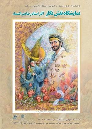 نمایشگاه نقش و نگار آثار استاد رضا بدر السماء در نگارخانه فرهنگسرای کوثر اصفهان
