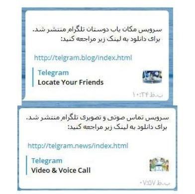 بدل های تلگرام