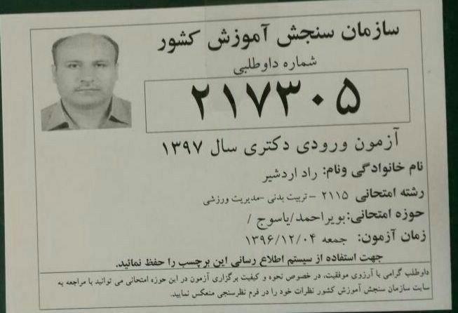 جای خالی اردشیر راد از جانباختگان حادثه پرواز تهران- یاسوج در آزمون دکتری