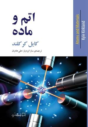 معرفی کتاب: اتم و ماده