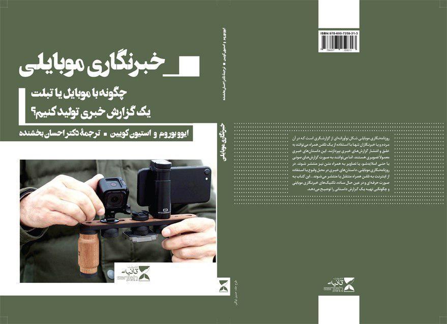 کتاب خبرنگاری موبایلی منتشر شد