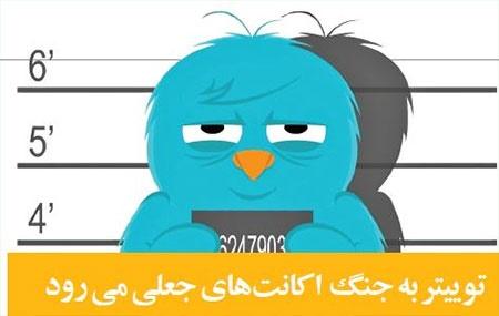 توییتر به جنگ اکانتهای جعلی میرود