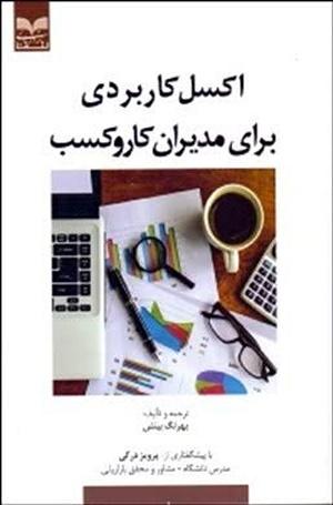 کتاب اکسل کاربردی برای مدیران کاروکسب منتشر شد
