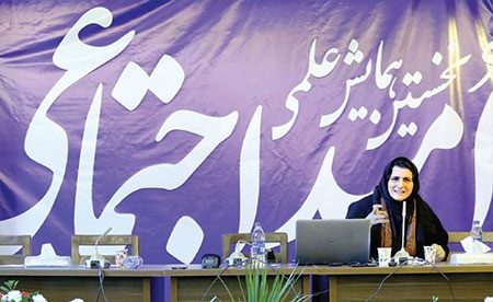 نخستین روز همایش ملی امید اجتماعی