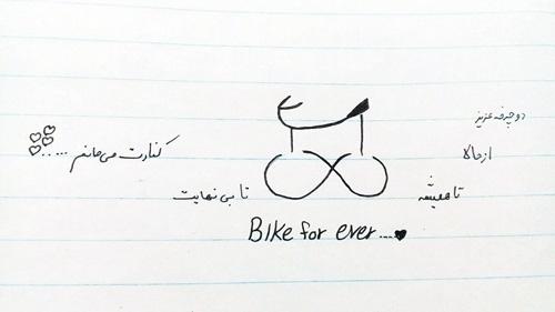 دوچرخه شماره ۹۱۴