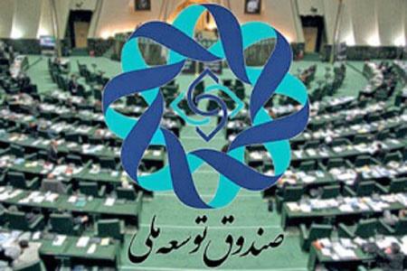 مجوز مجلس به دولت برای برداشت ۱۴ هزار و ۳۷۵ میلیارد تومان از صندوق توسعه ملی