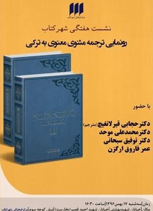 مثنوی مولانا با ترجمه دکتر حجابی قیرلانغیچ