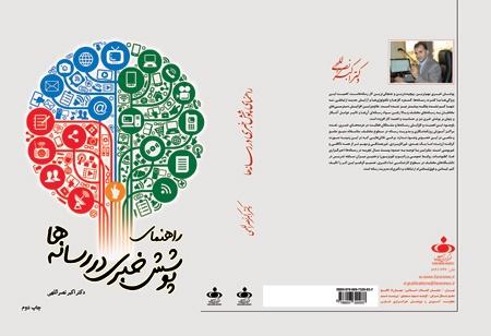 چاپ دوم کتاب راهنمای پوشش خبری با بازنگری و مقدمه پرفسور فرهنگی