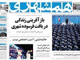 صفحه اول روزنامه همشهری شنبه ۲۱ بهمن ۱۳۹۶