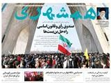 صفحه اول روزنامه همشهری دوشنبه ۲۳ بهمن ۱۳۹۶