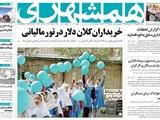 صفحه اول روزنامه همشهری سه شنبه ۲۴ بهمن ۱۳۹۶