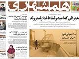 صفحه اول روزنامه همشهری چهارشنبه ۲۵ بهمن ۱۳۹۶