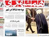 صفحه اول روزنامه همشهری پنجشنبه ۲۶ بهمن ۱۳۹۶
