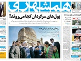 صفحه اول روزنامه همشهری شنبه ۲۸ بهمن ۱۳۹۶