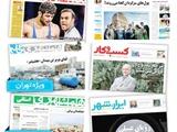۴ روزنامه در یک روزنامه