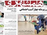 صفحه اول روزنامه همشهری یکشنبه ۲۹ بهمن ۱۳۹۶