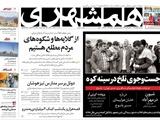 صفحه اول روزنامه همشهری دوشنبه ۳۰ بهمن ۱۳۹۶