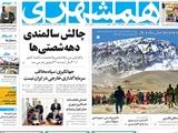 صفحه اول روزنامه همشهری چهارشنبه ۲ اسفند