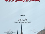چشمانداز ایرانشناسی در ترکیه