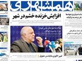 صفحه اول روزنامه همشهری دوشنبه ۱۶ بهمن ۱۳۹۶